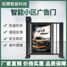 小区人行通道广告门自动开门人脸识别栅栏门电动刷卡门禁系统道闸