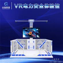 vr电力安全培训,VR电力安全馆,实操培训厂家发货