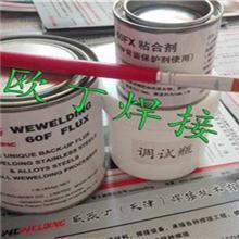 供应进口背面免充氩保护剂WEWELDING60F