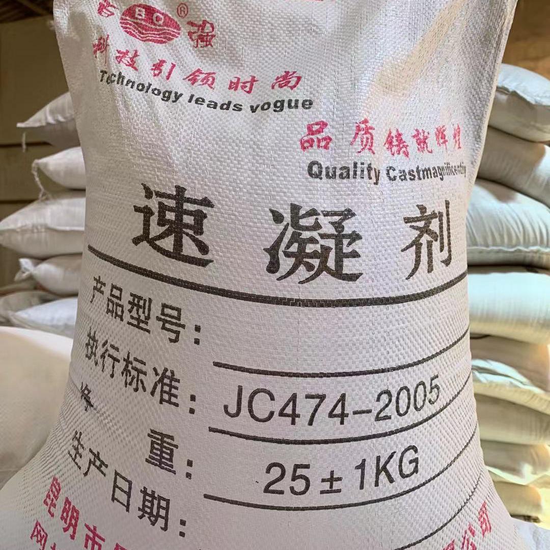 无碱液体速凝剂昆明公司