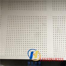 600乘1200mm石膏复合穿孔板阻止声音传播