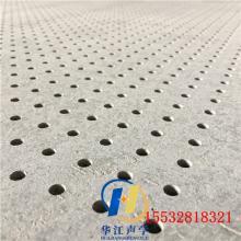 东莞吸音硅酸钙穿孔板 复合吸音板600*600mm改善室内环境