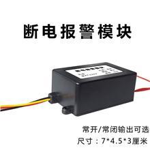 河北沧州停电报警器