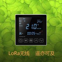 LoRa无线温控器 风机盘管控制器 无线组网 VA液晶屏