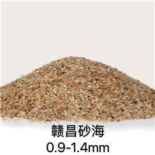 南昌赣昌砂海石英砂滤料0.9-1.4mm(12目)
