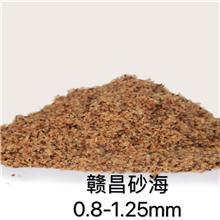 南昌赣昌砂海石英砂滤料0.8-1.25mm(14目)