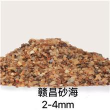 南昌赣昌砂海石英砂滤料2-4mm(5目)
