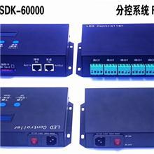 SDK-60000-GPS 主分系统