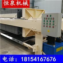 恒泉商用程控自动压滤机生产厂家