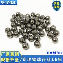 华信钢球厂家火热售卖SUS304食品级不锈钢球奶瓶用滚珠