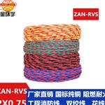 金环宇电缆 厂价*** A级阻燃耐火rvs电缆ZAN-RVS2X0.75平方