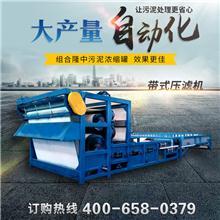 污泥压滤机脱水视频 环保带式压滤机生产厂家