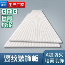GRG石膏高晶长城直线竖条纹板墙面装饰板凹凸槽线护墙板