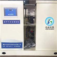 实验室器械清洗废水处理设备