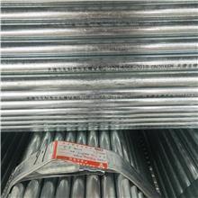 天津牛头牌热镀锌管4分-6分-1寸-1.5寸-2寸-3寸