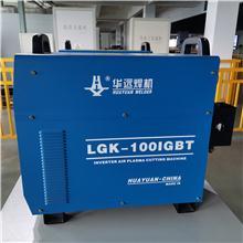 华远逆变式空气等离子切割机LGK-100IGBT整机可靠性高