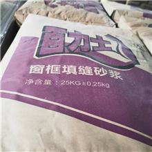 东莞市清爽百力士节能材料有限公司窗框填缝砂浆薄层抹灰砂浆