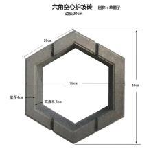 六角空心护坡砖 六角护坡砖
