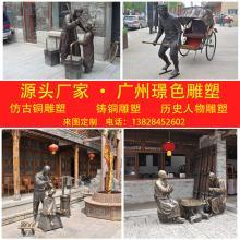 大型玻璃钢仿铜民俗人物雕塑铸铜户外商业街锻铜景观雕塑铜人定制
