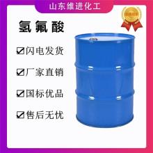 氢氟酸优质厂家40.50国标优级品氢氟酸 价格优惠