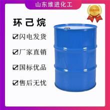 CAS110-82-7山东环己烷生产厂家现货发售量大价格优惠