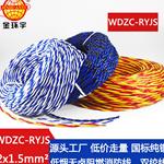 金环宇电缆 低烟无卤阻燃电线 WDZC-RYJS 2X1.5