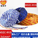 金环宇电缆 WDZC-RYJS 2X1低烟无卤阻燃电缆报价