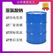 山东亚氯酸钠生产厂家国内亚氯酸钠厂家现货销售