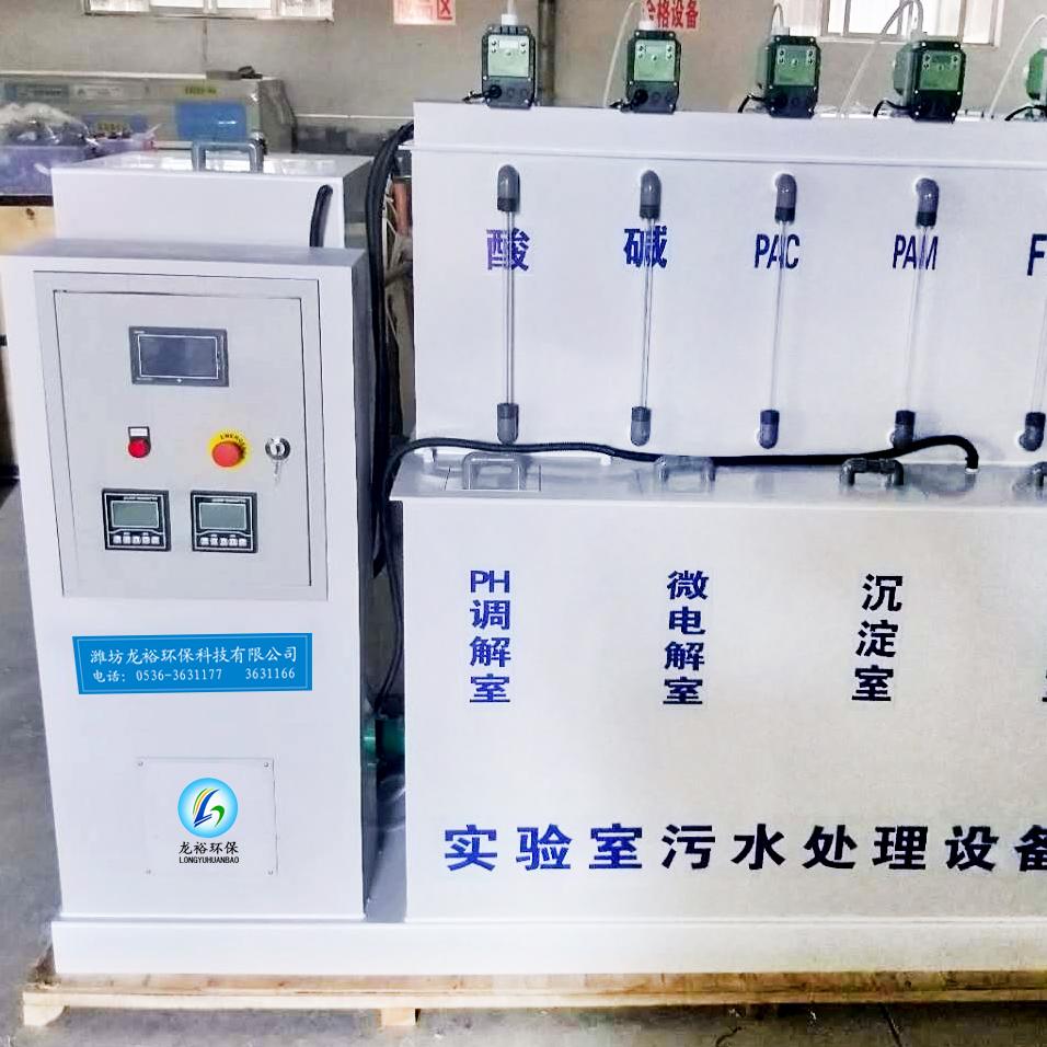 检测中心实验室废水处理设备供应