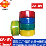 金环宇电线 铜芯 阻燃电线 ZA-BV 2.5国标bv电线
