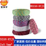 金环宇WDZAN-RYJS 2X0.5低烟无卤阻燃耐火软线