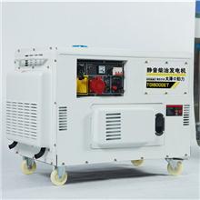 10千瓦柴油发电机