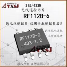 315/433M无线发射芯片带编码6键遥控RF112B-6