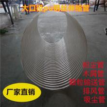 大口径pu透明钢丝伸缩软管  TPU塑料波纹管通风除尘风管