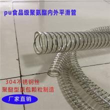 PU聚氨酯304不锈钢丝食品级耐高温液体输送软管