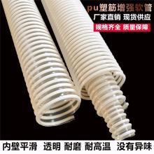 pu塑筋软管TPU抛丸机波纹管 聚氨酯颗粒物料输送风管