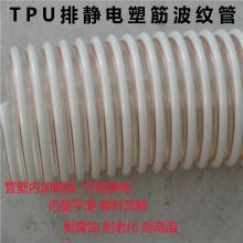 pu塑筋排静电波纹软管物料输送风管