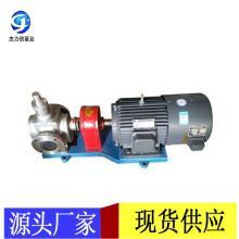 供应YCB-B1/0.6不锈钢圆弧齿轮泵