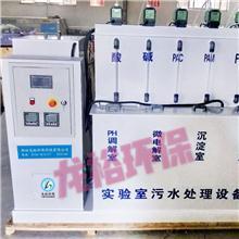 科研机构实验室污水处理设备