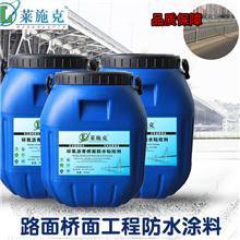 新疆 环氧沥青桥梁防水 桥面路桥桥梁防水涂料厂家