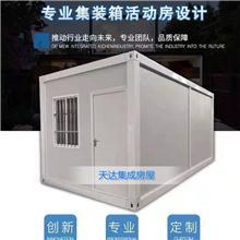 新乡市天达活动板房集装箱移动房可拆装定制家用别