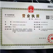 东莞市伟钢机电设备有限公司