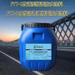 FYT-1改进型桥面防水涂料-水性沥青基防水涂料