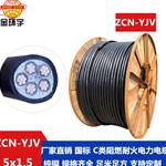 金环宇电缆 ZCN-YJV 5X1.5平方阻燃耐火电缆价格