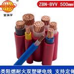 金环宇电线 阻燃耐火bvv布电线ZBN-BVV 500平方