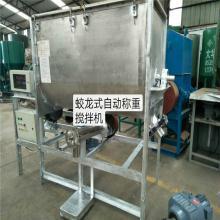 供应新型号不锈钢自动称重腻子粉搅拌机