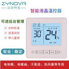 【中宇热控】电采暖智能温控器温控开关,大功率开关电源,可编程