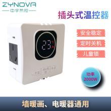 【中宇热控】插头式智能温控器温控开关墙暖画电暖器适用