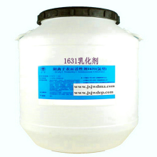 供应乳化剂1631十六烷基三甲基氯(溴)化铵