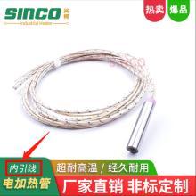江苏省专业厂家电加热管 电加热棒 电发热管性价比高电压220